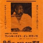 King of Funky Jazz postcard - Les McCann